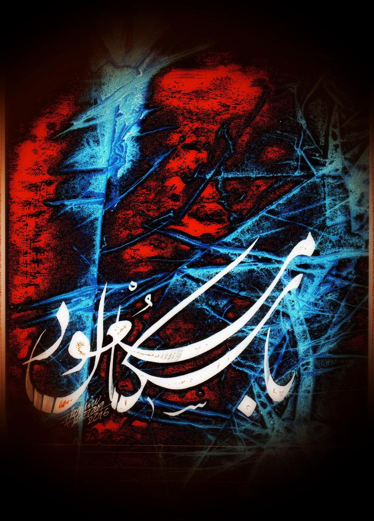 pascal massoud by ibrahimabutouq