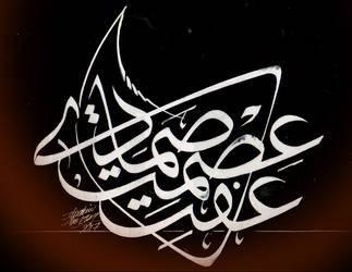 effat smadii by ibrahimabutouq