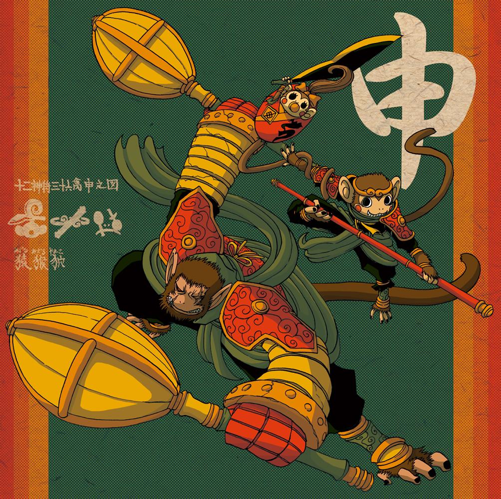 Jyunisinsho-Sanjyurokkin-Saru no zu by hi6sho