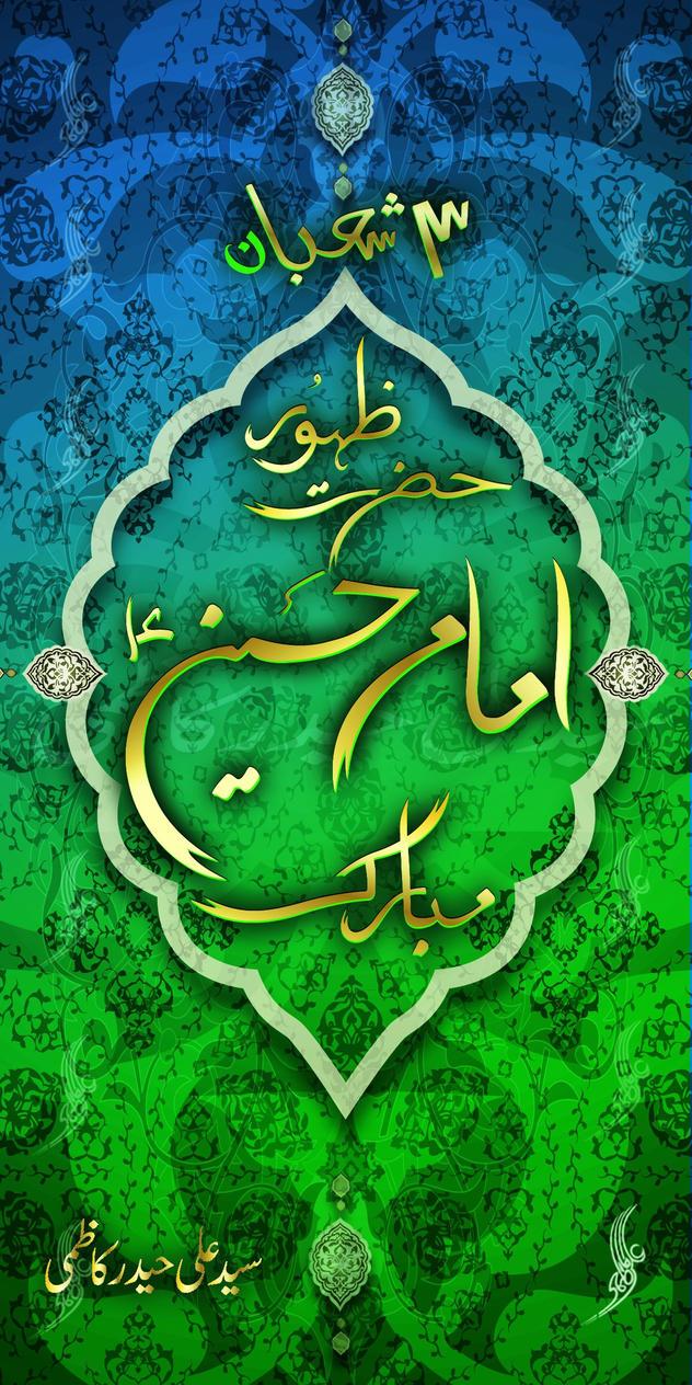 Wiladat E Imam Hussain As Mubarak By Lee Cax On Deviantart
