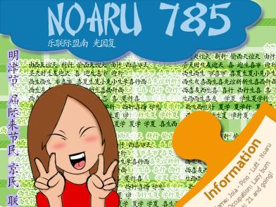 noaru's Profile Picture