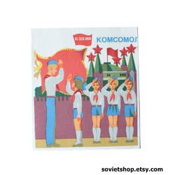 Soviet print Pioneers USSR 1980