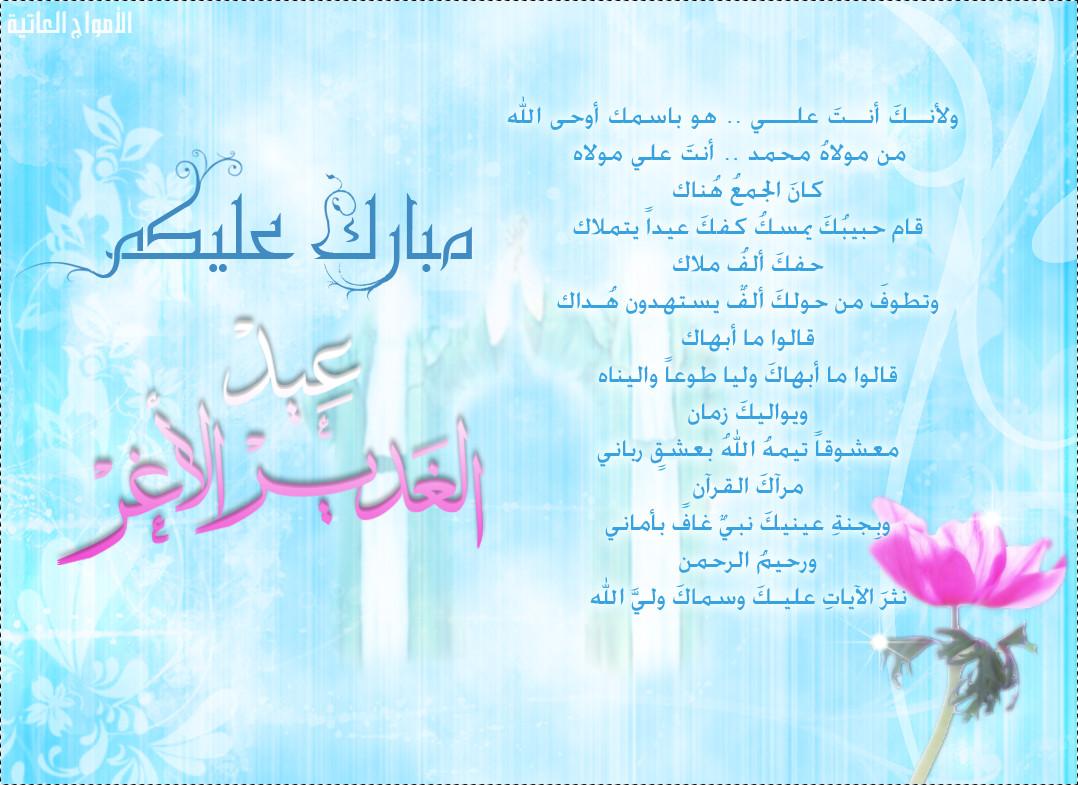 رسائل تهاني بمناسبة عيد الغدير صور تهاني بمناسبة عيد الغدير اجمل صور التهاني بعيد الغ منتديات درر العراق