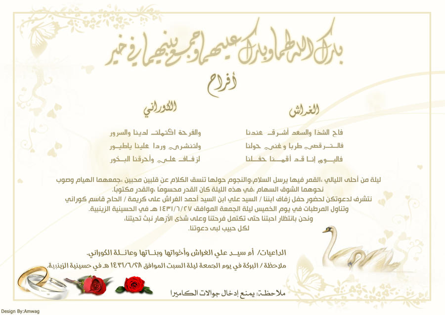 My Brothers Wedding Card 1 By Amwag