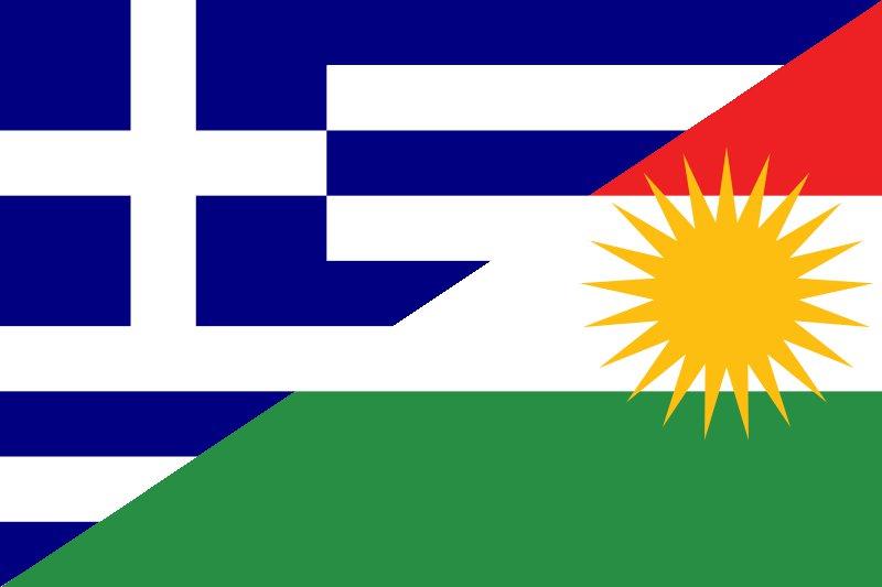 Ελληνικό γενικό προξενείο στο ιρακινό Κουρδιστάν