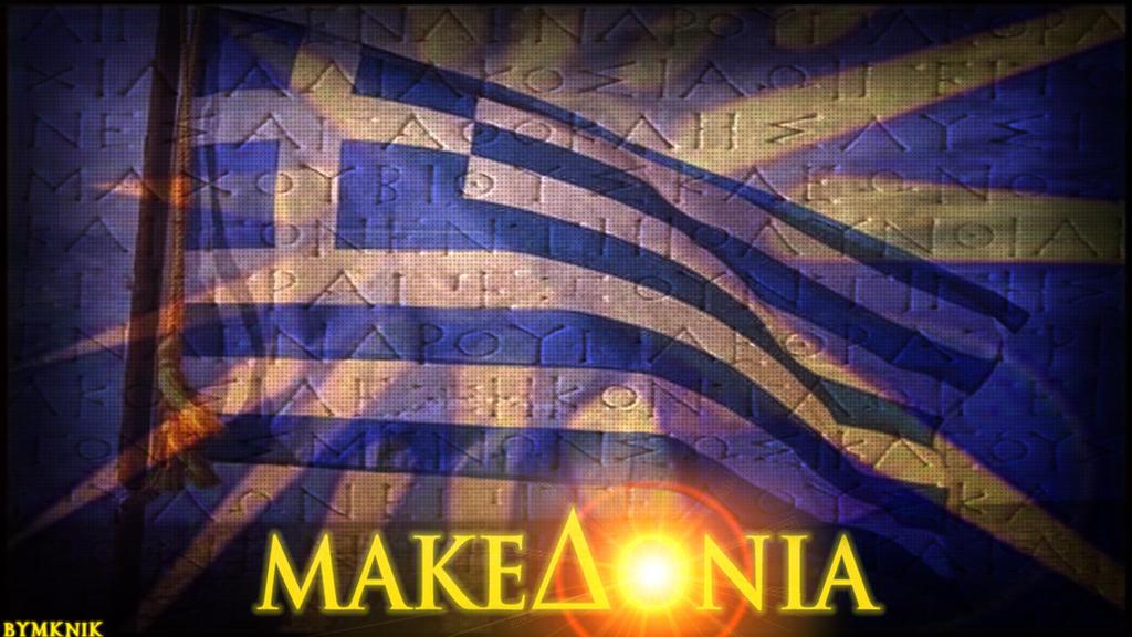 Αποτέλεσμα εικόνας για μακεδονία ελληνική