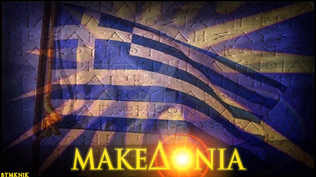 Makedonia Macedonia Hellenic Pride