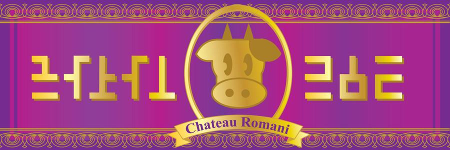 Chateau Romani Label by CapuchinoMedia