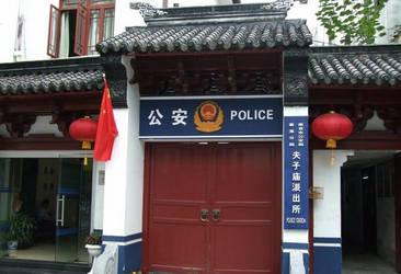 nanjing police office china by sjzheng