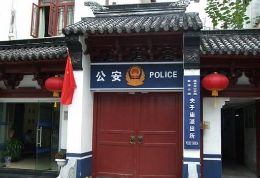 nanjing police office china