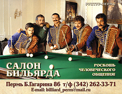 Russian Game