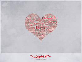 Ya Bahrain by Almasi