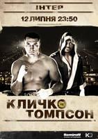 Klitschko vs Thompson poster by dr4oz