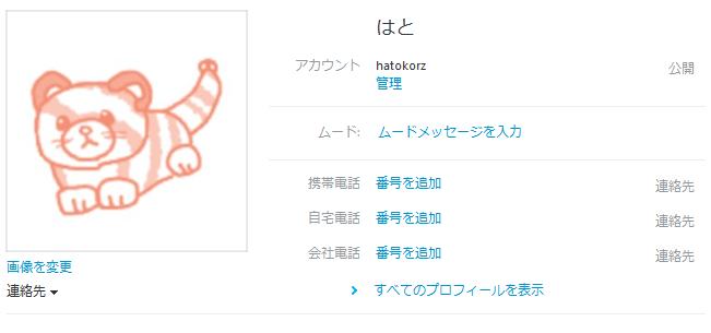 Skype by hato213