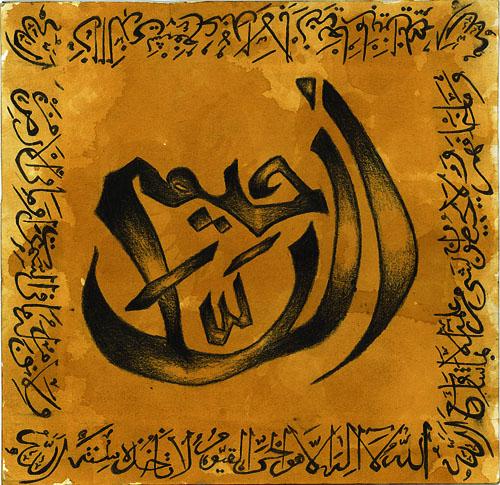 Al-rahim by liete