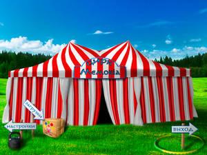 Circus Memoria