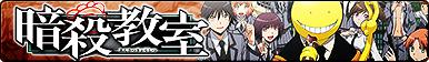Ansatsu Kyoshitsu Fan Button