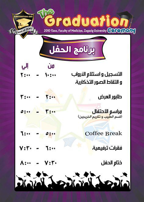 graduation party 2010 program zagazig university by ahmedrefaatmido on deviantart. Black Bedroom Furniture Sets. Home Design Ideas