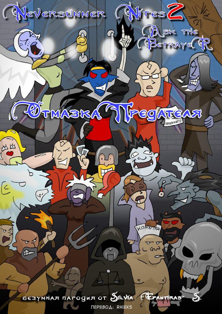 Games,Neverwinter Nights 2,Mask of the Betrayer,отмазка предателя,Смешные к