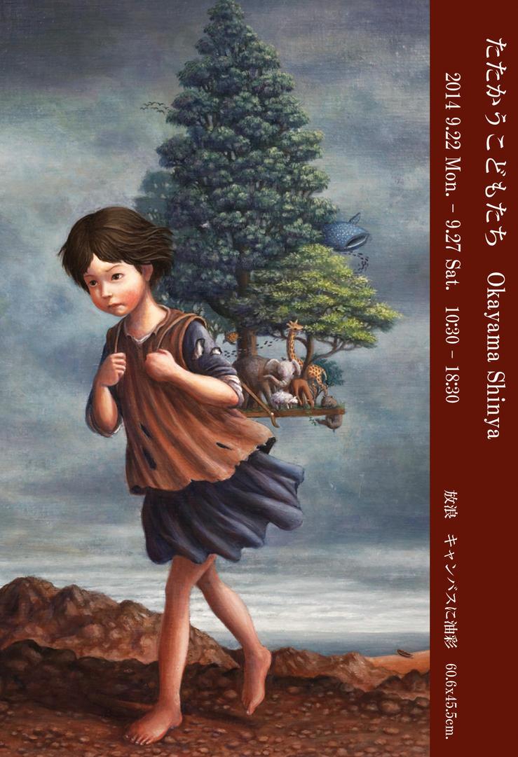 Solo exhibition -Struggling Children- by perodog