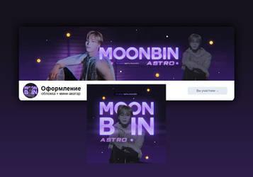 MoonBin avatar + cover 2