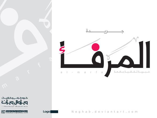 Al-Marfa Logotype by neghab