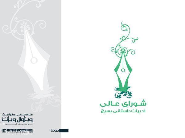 Adabiyat Dastaniye Basij Logo by neghab
