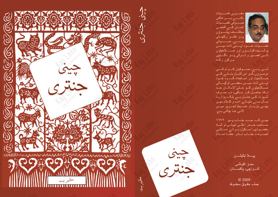 Book Cover Printable Zodiac : Chinese horoscope book cover by kaylohn on deviantart