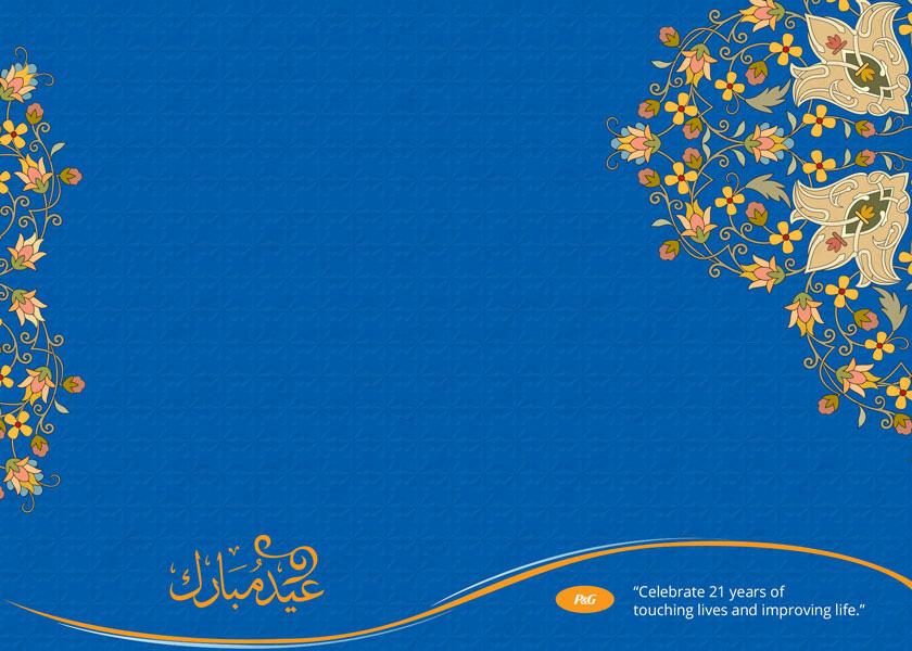 eid background fillable by kaylohn on deviantart eid background fillable by kaylohn on
