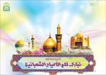 Congratulations holidays Al-Shaabaniyah