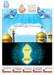 Quranic magazine foreground No. 21