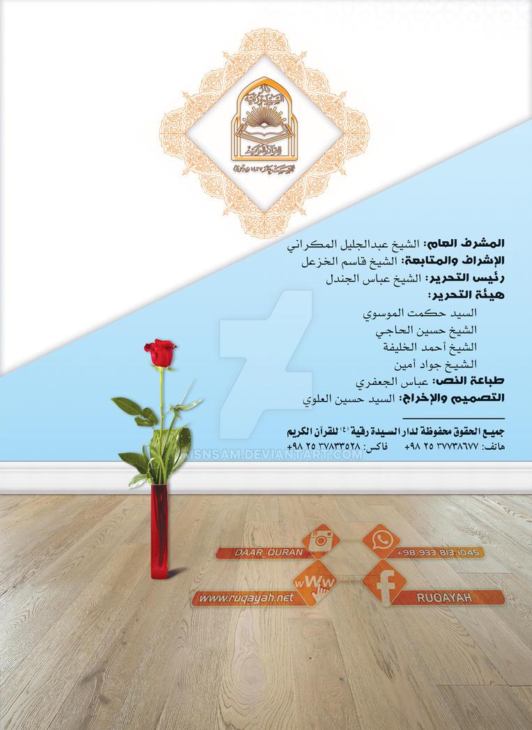 Back Cover Quranic magazine No. 53 v 54 by msnsam