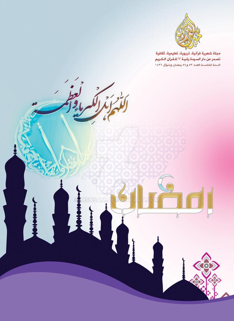 Quranic magazine foreground No. 53 v 54 by msnsam