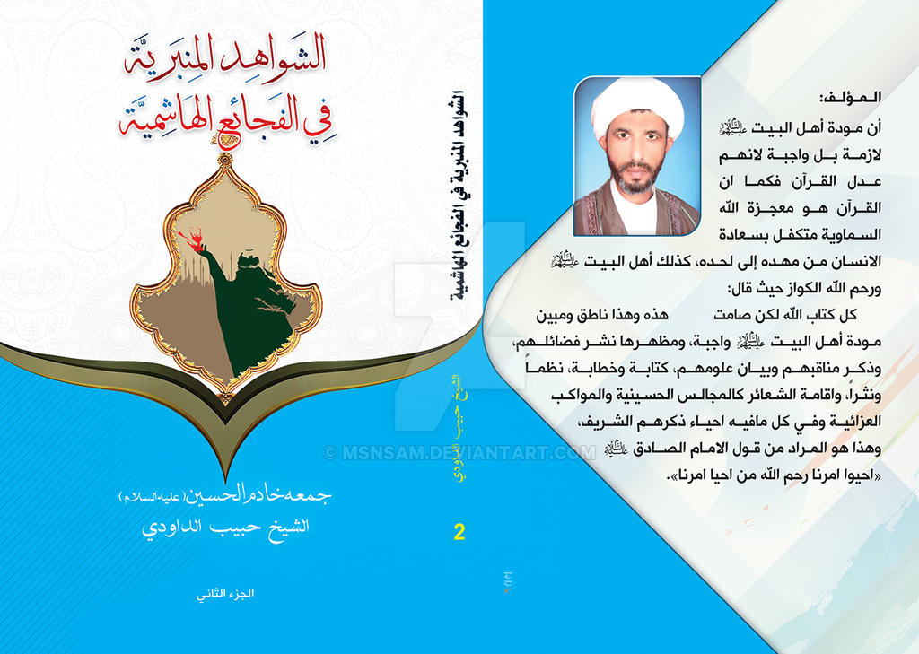 Design Book cover Shawahed al-Menbariah by msnsam