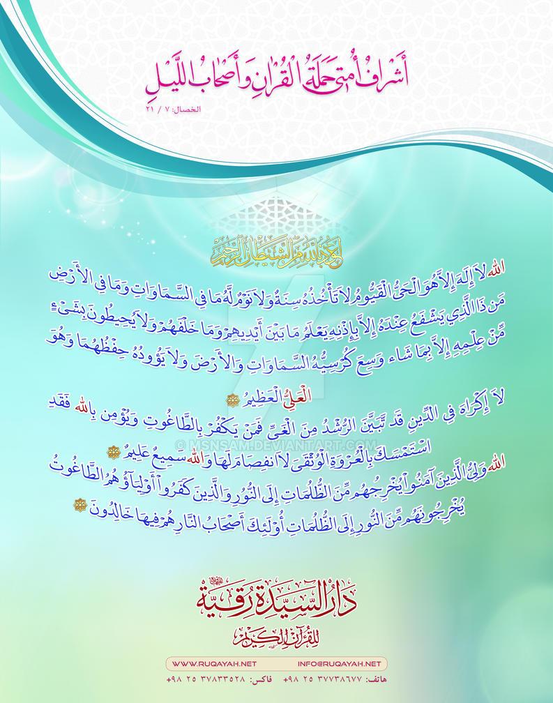 Quranic boards by msnsam