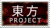 Touhou project support stamp