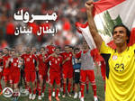 Lebanese Champions