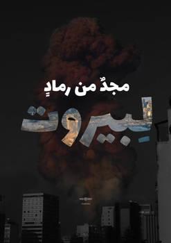 For Beirut