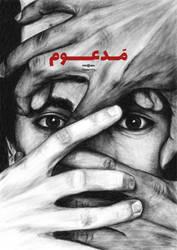 Mad3oum