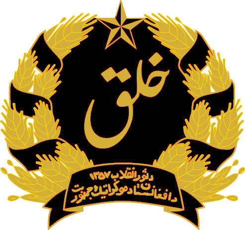 Emblem of of new Afghanistan by warblooda
