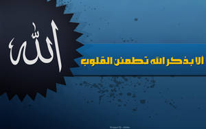 Wallpaper Islamic 6 by Adobes
