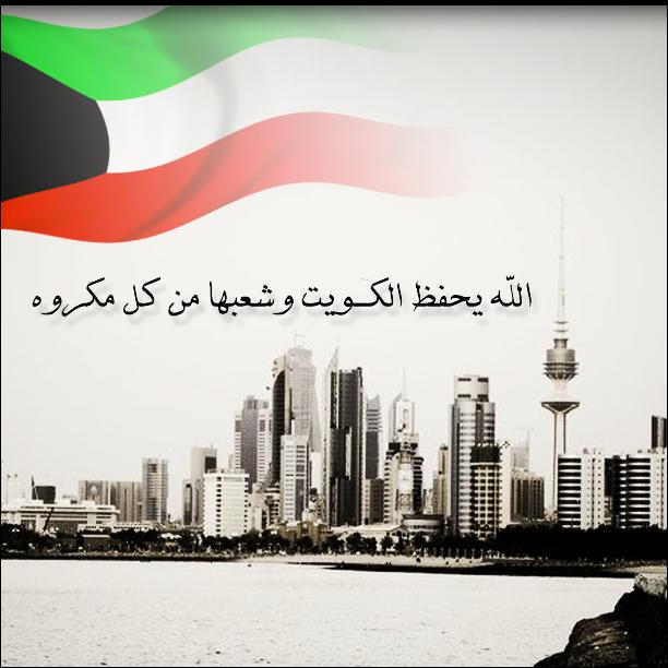 Kuwaitt by Adobes