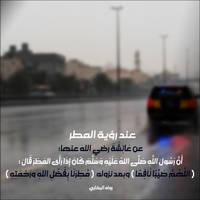 Rain-5 by Adobes