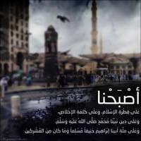 Athkar-11 by Adobes