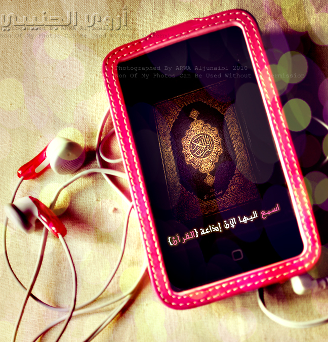 Listen To The Holy QURAN By STYLER20 On DeviantArt