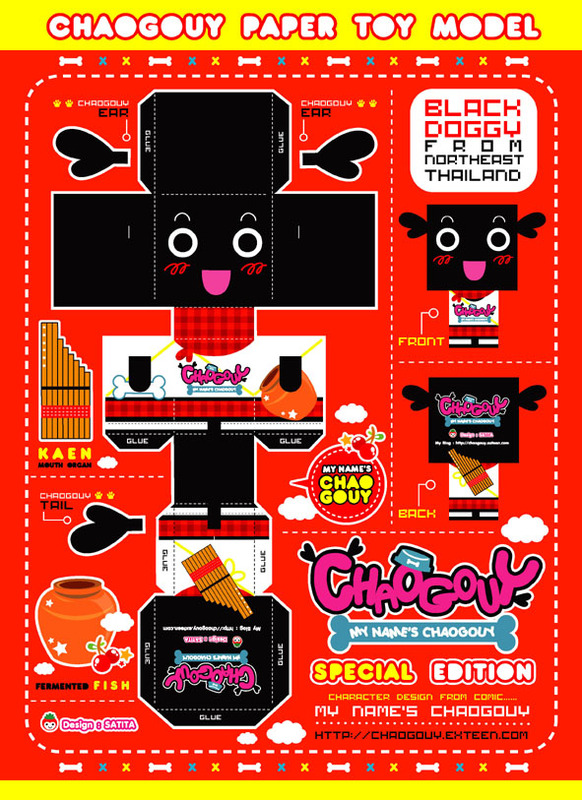 Chaogouy paper toy by chaogouy