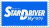 Stamp: STAR DRIVER by 37SugarCubes