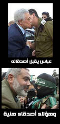 Hamas and fatH compare by hamasna
