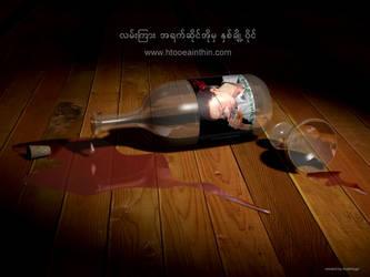 Htoo Eain Thin by ThaKhinGyi