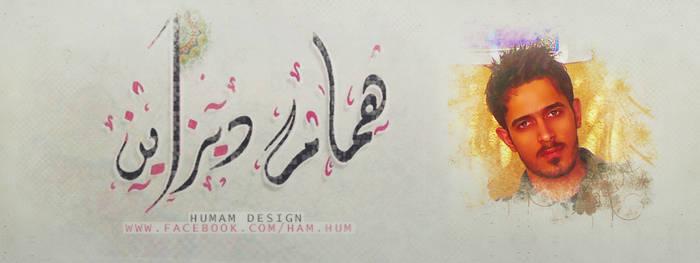 humam design